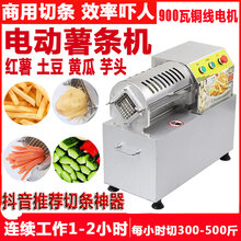 切薯条机器图片