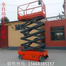 山东全自行升降机厂家12-16米自行走高空作业平台