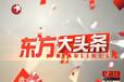 黑龙江东方头条广告电话是多少