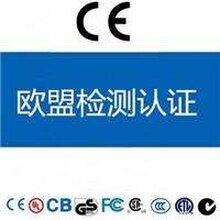 贝德检测深圳ce认证_CNAS指定深圳ce认证实验室