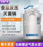 謙祥小型全自動反壓高溫滅菌鍋真空熟食品殺菌鍋蒸汽水浴殺菌設備