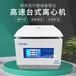 北弘高速離心機小型實驗室醫用低溫冷凍血清分離10/20/50/100ml