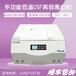 北弘低溫CGF變速美容離心機醫用PRP/PRF牙科種植血清分離脂肪提純