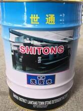 洗車水,洗皮水,還原劑,各種清洗劑圖片