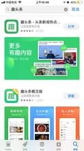 廣州趣頭條廣告電話是多少圖片