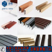 铝方通木纹铝方通_U型、弧形