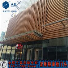 金属波浪铝幕墙-弧形木纹铝方通木纹铝花格屏风,氟碳铝单板幕墙