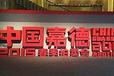 中國北京嘉德拍賣公司電話是多少征集電話保利拍賣公司電話