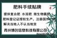 廣州肥料登記證續展肥料手續貼牌優質服務青州博創
