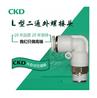 CKD特价气动元件一折起