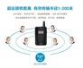 貴陽無線導覽講解器租賃(新藍牙款)電子搶答器出租