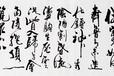 南陽字畫現金回收字畫拍賣,齊白石字畫
