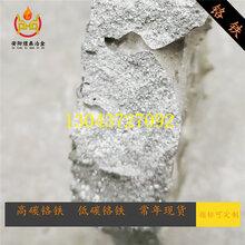 山西铬铁厂家直销高碳铬铁低碳铬铁炼钢脱氧剂合金剂图片