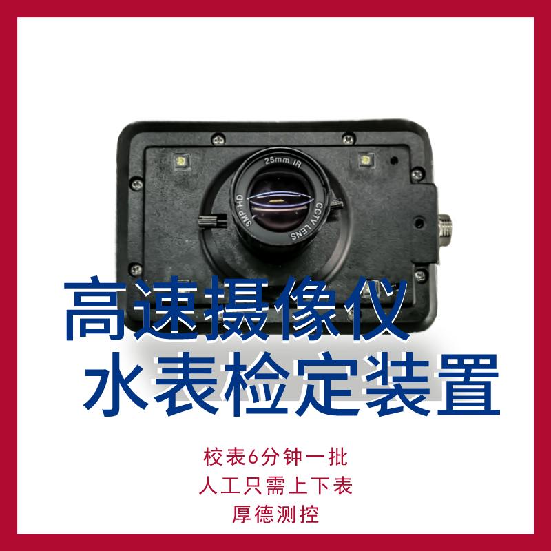 山東厚德測控技術股份有限公司