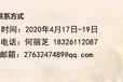 2020'第十四届中国坚果炒货食品展