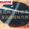 MEGADYNE麥高迪同步帶25T5防靜電同步帶電子輸送皮帶開口抗靜電雙面黑布