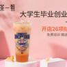 杭州奶茶加盟排行榜总部提供统一技术培训,几天就可掌握核心技术