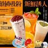 上海奶茶加盟店国内唯一B+轮新式茶饮招商项目