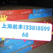 上海航丰718h模具钢批发零售毛料精板按需定制