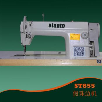 思坦途Stanto855服裝仿手工珠邊縫紉機
