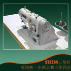 思坦途STANTOST-2284人字车曲折缝缝纫机