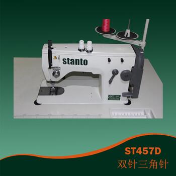 思坦途STANTOST457D双针曲折缝纫机