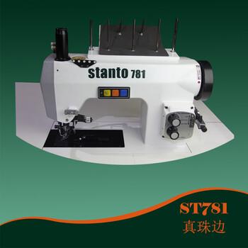 思坦途牌ST-781珠边机(仿手工装饰线缝纫机)