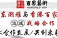 广东溯雅——国际高端艺术品交流交易平台