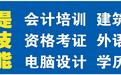 江阴培训教师证的地方江阴教师证通过率