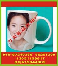 北京变色杯印照片情侣陶瓷杯印图定做盘子印照片定做印图