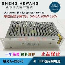 极光电源A-200-5led电子显示屏专用开关变压器5v40a200w正品保证图片