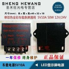 车载LED显示屏专用电源5V10A50W12V/24V走字广告车用屏专用开关图片