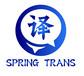 政府指定翻译公司,多年笔译经验,泉译通值得信赖