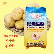 淀粉4斤裝報價青州張瀚土豆淀粉上乘食品淀粉現貨圖片