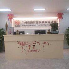 广州海珠白云提供仓库商业综合楼提供注册,工商注册