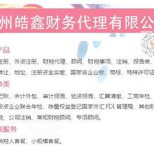 广州财务,营业执照工商注册卫生许可证