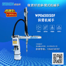 杭州斜臂式机械手多少钱图片