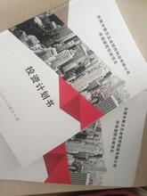 编制旅游景区开发可行性研究报告图片