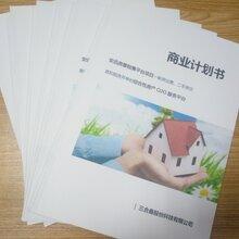当地做纸制品包装生产可行性报告公司