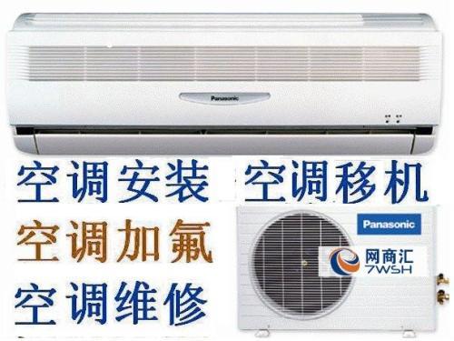 丰台长辛店移机空调起步价《实力维修雄厚》空调加氟多少钱
