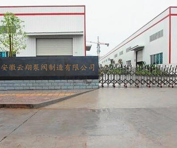 安徽云翔泵阀制造有限企业