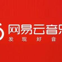 湛江網易云廣告推廣電話是多少圖片