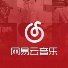 重慶網易云廣告推廣電話是多少圖片