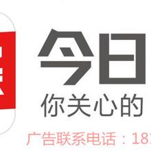 廣州今日頭條開戶電話是多少圖片