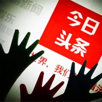 杭州今日头条广告投放电话是多少?