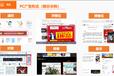 廣州鳳凰網廣告代理商電話