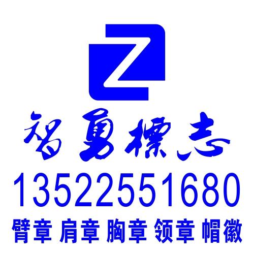 北京智勇服饰有限公司