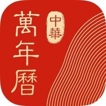 中華萬年歷廣告投放電話是多少?圖片