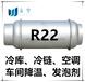 寧夏冷庫降溫專用制冷劑R22格力空調廠家配套制冷劑R22