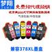 夢翔適用愛普生EPSON378XL墨盒XP-8500XP-8505XP-15000墨盒